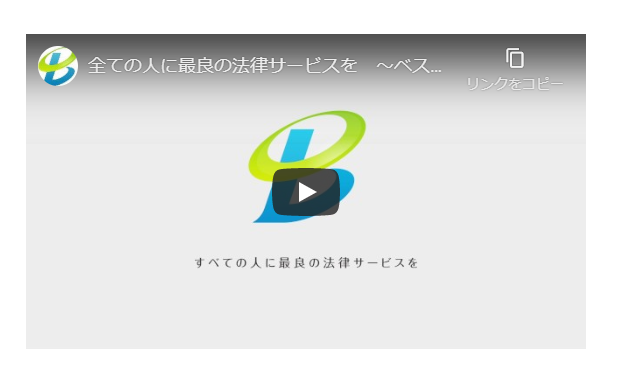 ベストロイヤーズ法律事務所 ロゴ 動画.png
