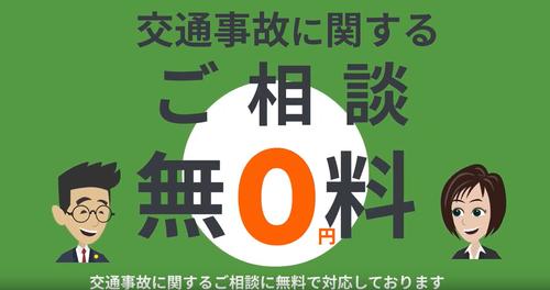 ベストロイヤーズ 交通事故 動画.png