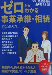 ベストロイヤーズ 弁護士 大隅愛友 遺産分割 プレジデント社.jpg